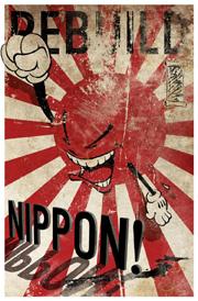 東北日本復興Tシャツ