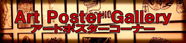 ArtPoster ポスター PAGE