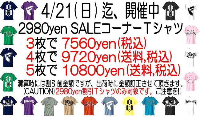 Tシャツ SALE REBEL8、FamousStarsAndStraps、IN4MATION等