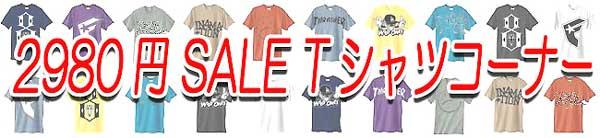 セール Tシャツ 通販ページ